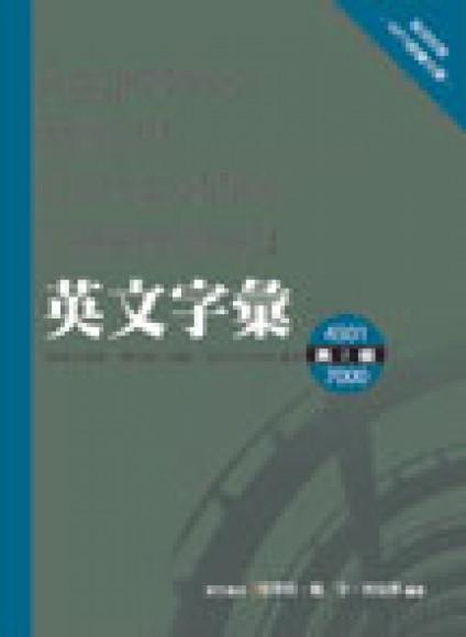 英文字彙高級4501~7000