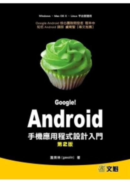 Google!Android 手機應用程式設計入門