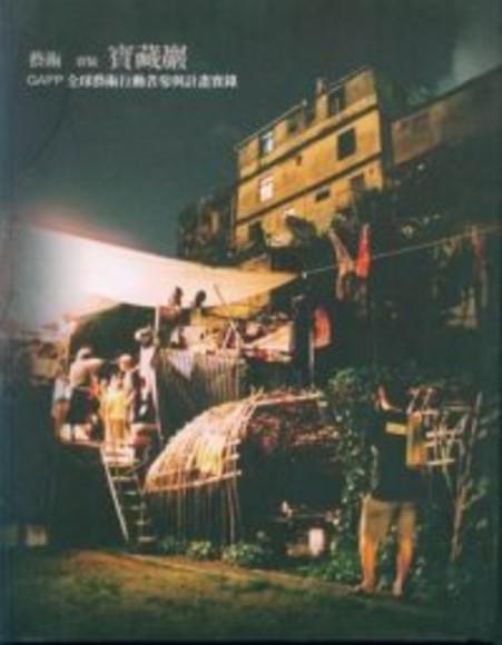 藝術 實驗 寶藏巖: GAPP全球藝術行動者參與計畫實錄(平裝)