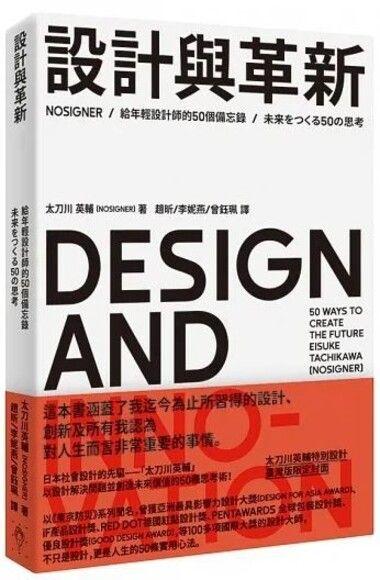設計與革新:給年輕設計師的50個備忘錄