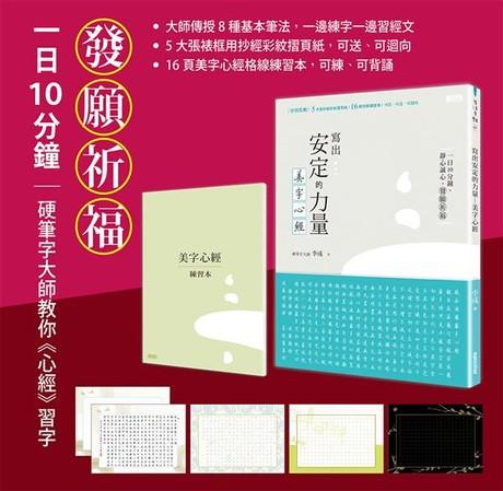 寫出安定的力量: 美字心經 (特別裝幀5大張抄經彩紋摺頁紙/16頁抄經練習本/可寫可送可迴向)