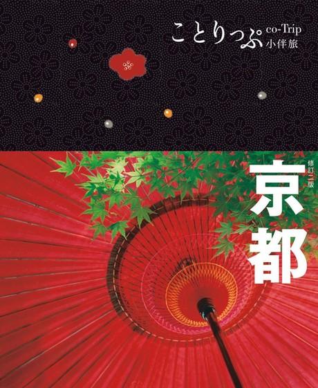 京都小伴旅 (修訂2版)
