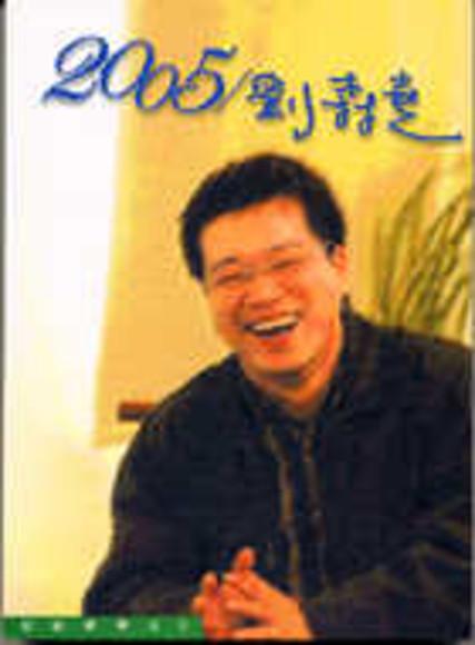 2005/劉森堯(平裝)