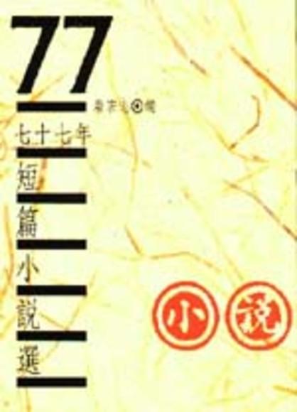 七十七年短篇小說選(平裝)