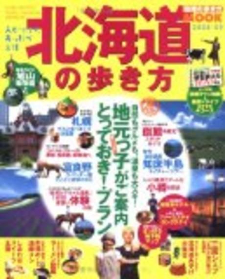 北海道の步き方 2008-09