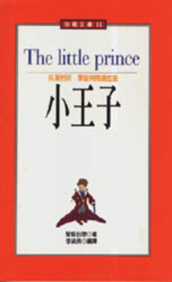 小王子/The Little Prince
