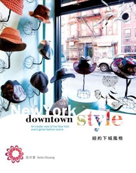 紐約下城風格
