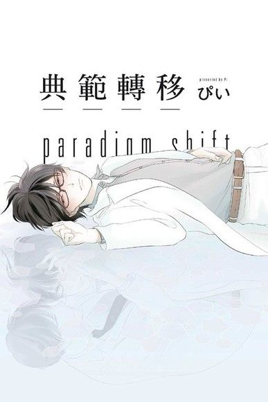典範轉移paradigm shift
