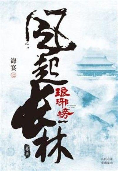 琅琊榜之風起長林(卷五)
