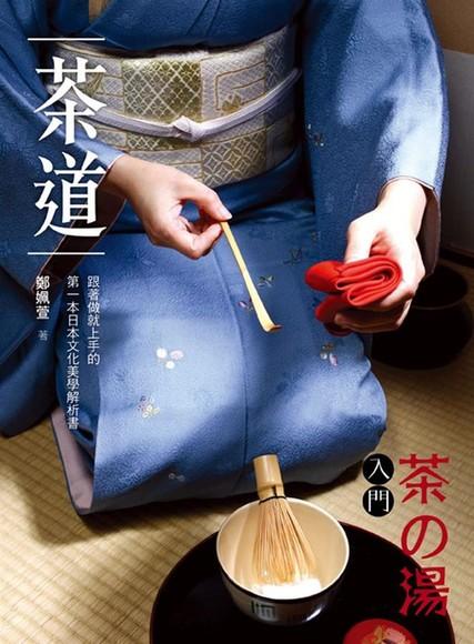 茶道(茶?湯入門)跟著做就上手的第一本日本文化美學解析書