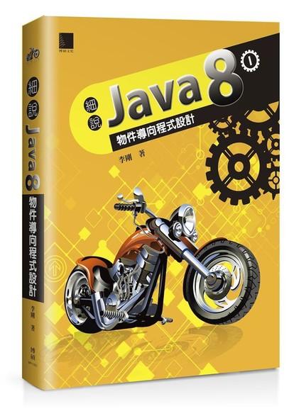 細說Java 8 Vol. I:物件導向程式設計