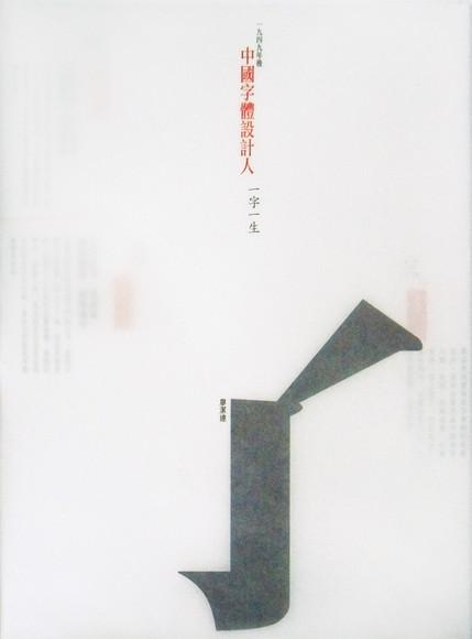 中國字體設計人