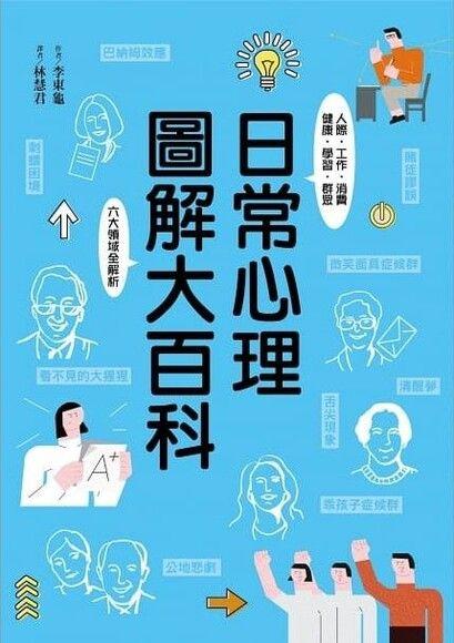 日常心理圖解大百科:人際‧工作‧消費‧健康‧學習‧群眾六大領域全解析