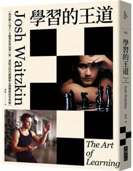 學習的王道︰西洋棋八冠王+太極拳世界冠軍,第一部結合技巧鍛鍊和心理戰略的學習術(2020年版)