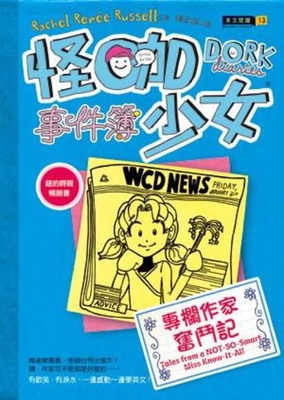 怪咖少女事件簿 5: 專欄作家奮鬥記