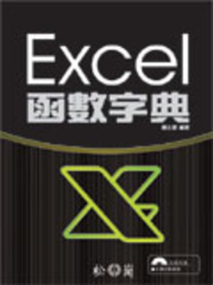 Excel 函數字典