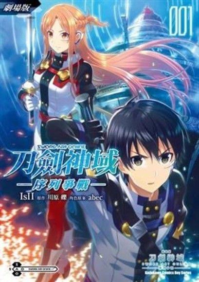 劇場版Sword Art Online刀劍神域─序列爭戰─ 1