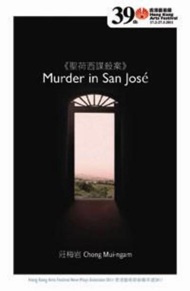 聖荷西謀殺案