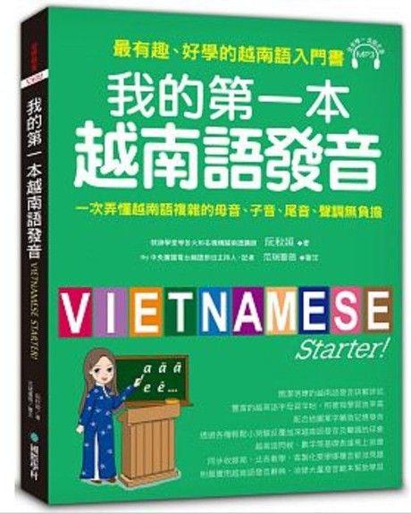 我的第一本越南語發音:一次弄懂越南語複雜的母語、子音、尾音、聲調無負擔(附1MP3)