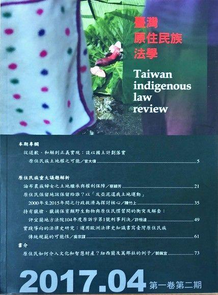 臺灣原住民族法學 第一卷第二期(2017.04)