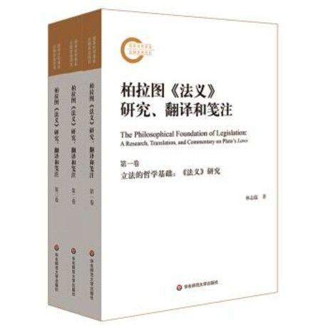 柏拉圖《法義》研究、翻譯和箋注(三卷本)