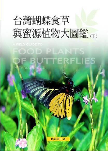 台灣蝴蝶食草與蜜源植物大圖鑑(下)(下冊:精裝)