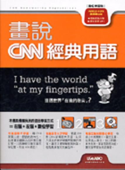 畫說CNN經典用語