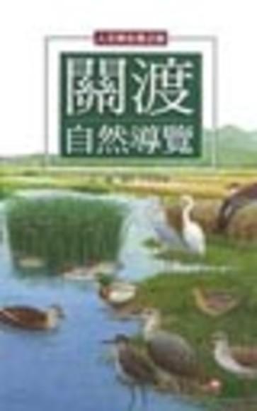 關渡自然導覽: 人文與生態之旅(平裝)