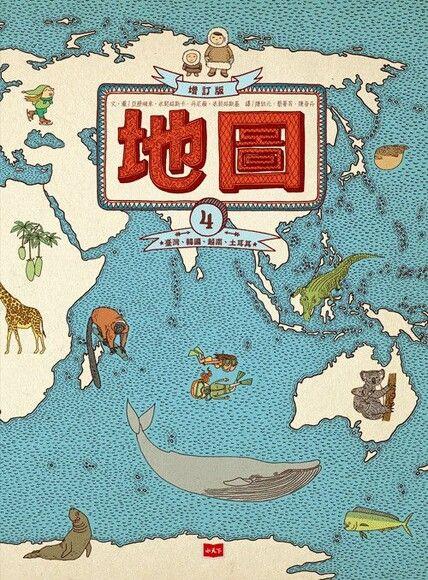 地圖(增訂版)