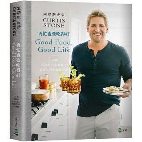 再忙也要吃得好Good Food,Good Life:帥哥廚師柯堤斯130道保證你一定會愛上,想做更想吃的食譜