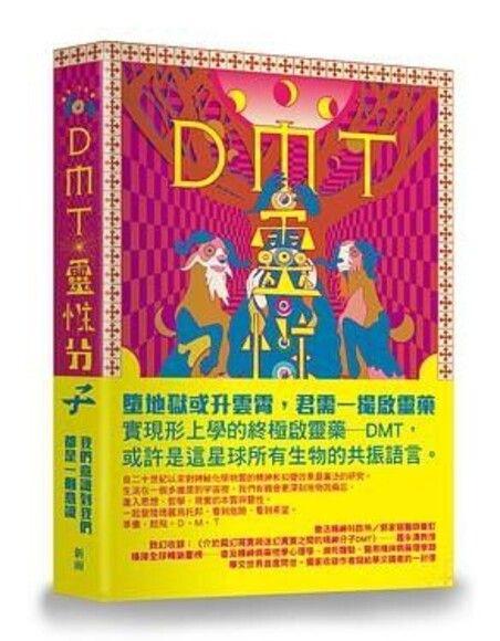 DMT:靈性分子