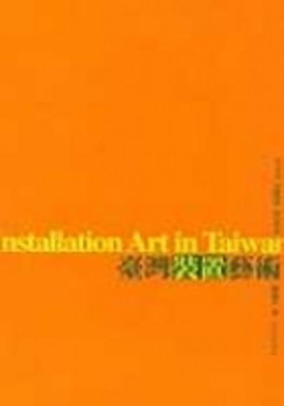 台灣裝置藝術