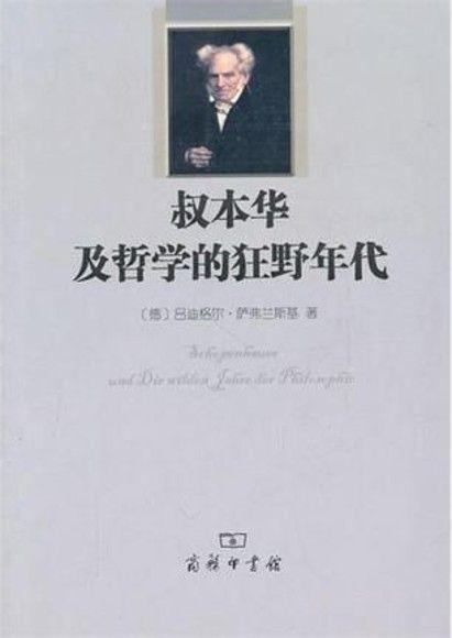叔本華及哲學的狂野年代