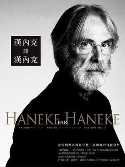 漢內克談漢內克