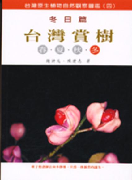台灣賞樹-冬日篇