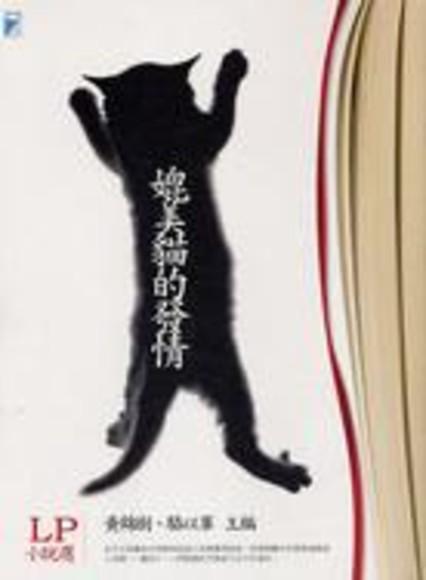媲美貓的發情─LP小說選(平裝)