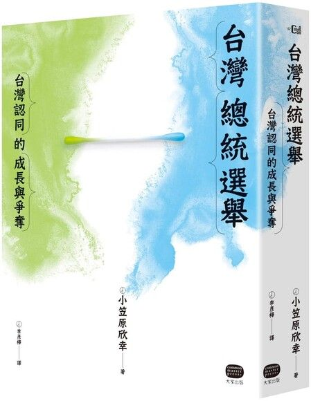 臺灣總統選舉
