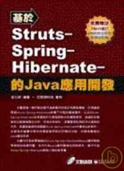 基於Struts-Spring-Hibernate-的Java應用開發