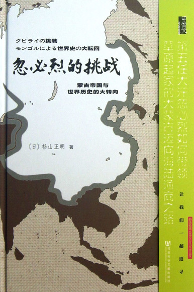 忽必烈的挑戰:蒙古帝國與世界歷史的大轉向(簡體書)(精裝)