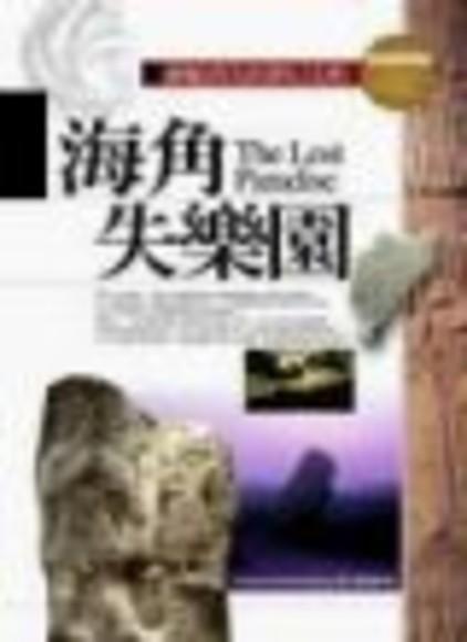 海角失樂園-神秘消失的夢幻文明(平裝)