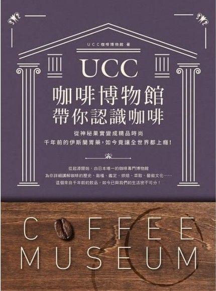 UCC咖啡博物館帶你認識咖啡