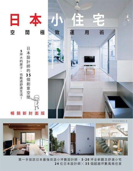 日本小住宅,空間極致運用術: 日本設計師的35個創意空間,5坪大的房子,也能過舒適生活!
