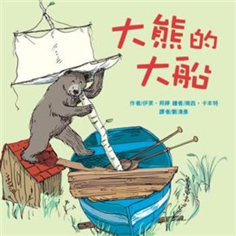 大熊的大船(精裝)