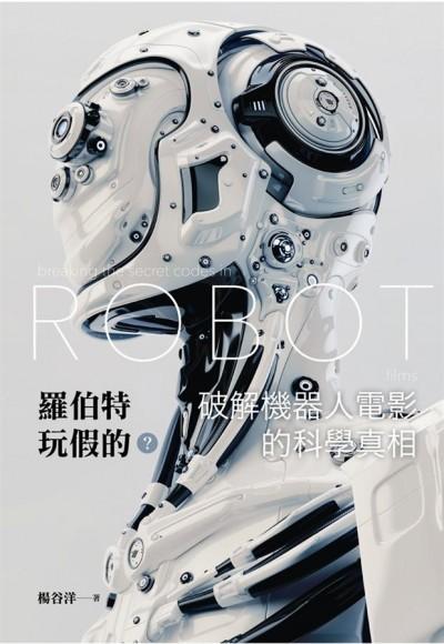 羅伯特玩假的?: 破解機器人電影的科學真相