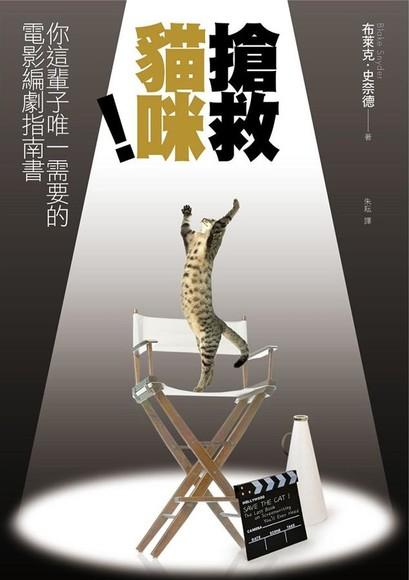 搶救貓咪!你這輩子唯一需要的電影編劇指南書