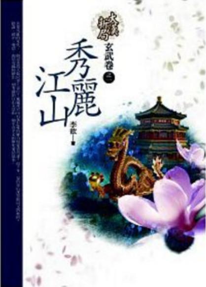 大漢新局:秀麗江山 玄武卷之1