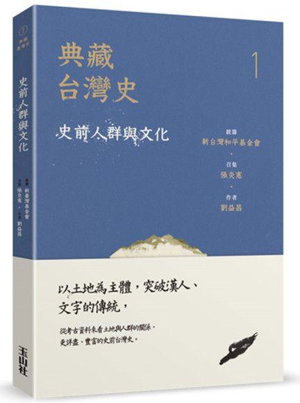 典藏台灣史(一)史前人群與文化