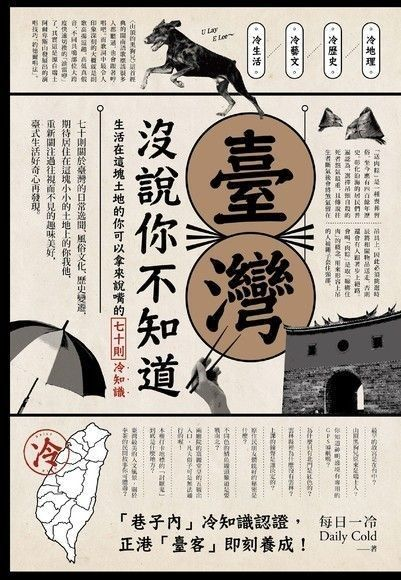 臺灣沒說你不知道: 生活在這塊土地的你可以拿來說嘴的七十則冷知識