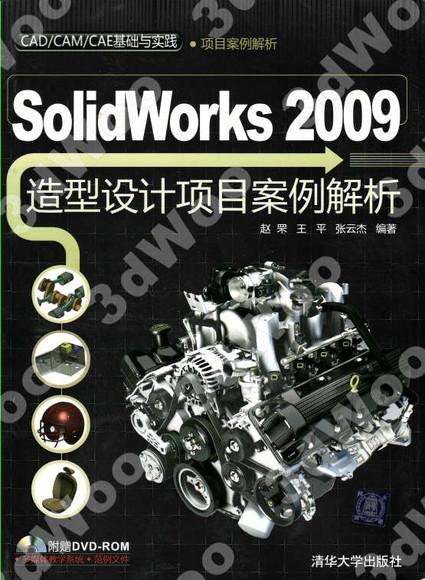 Solidworks 2009造型設計項目案例解析