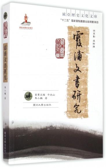 霞浦文书研究